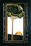 Darboven, Hanne - 1979 - (Jugendstil-Kachel) Poster
