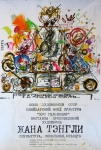 Poster: Tinguely, Jean - 1990 - Moskau