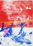 Rauschenberg, Robert - 1989 - The Asia Society New York (1st International Festival of Asian Film)
