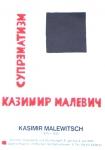 Malewitsch, Kasimir - 1970 - Galerie Rewolle