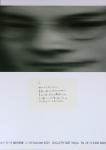 Ono, Yoko - 2001 - Gallery 360 Degrees