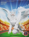 Poster: Football World Cup - 2018 - FIFA World Cup Russia (Kazan)