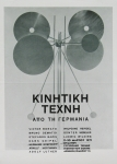 Poster: Luther, Adolf - 1971 - Goethe Institut Athen