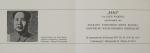Warhol, Andy - 1973 - Galerie Gunter Sachs Hamburg (Einladung)